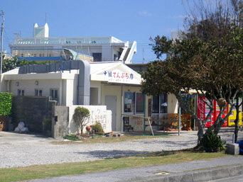 奥武島の大城てんぷら店「島の西側の海の近くにあります」