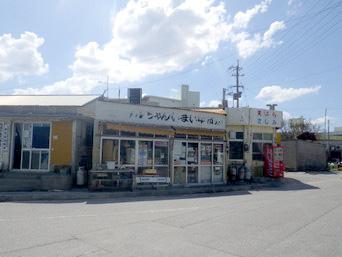 テルちゃん天ぷら/鮮魚店