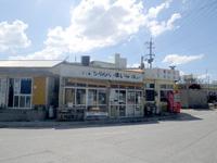 奥武島のテルちゃん いまいゆ市場/テルちゃん天ぷら鮮魚店