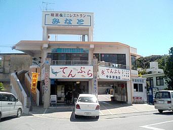 奥武島の中本鮮魚てんぷら店/中本鮮魚店/なかよし食堂(旧ミニレストランみなと)「奥武島の橋を渡るとすぐにあります」