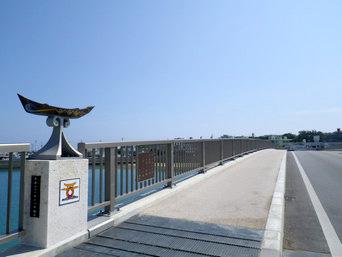 奥武島の奥武橋「特に老朽化の感はなかったのですが橋が架け替えられています」