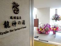 瀬長島の琉球温泉 龍神の湯 - 分かりにくい温泉への入口