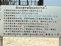 瀬底島の瀬底ビーチ - 勝手にたてられた看板