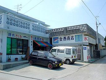 瀬底島の瀬底集落の金善商店「数少ない集落内の商店です」