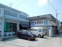 瀬底島の瀬底集落の金善商店