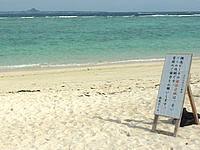 瀬底島の瀬底ビーチの海 - 海はみんなのもので自由なはずなのに・・・