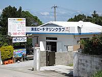 沖縄本島離島 瀬底島の瀬底ビーチマリンクラブの写真