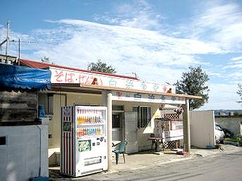 瀬底島の白浜食堂「瀬底大橋の下あたりにある食堂」