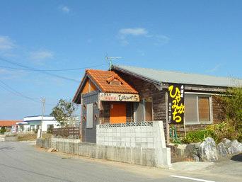 瀬底島の居酒屋ひやみかち(旧ゆんたく)「瀬底ビーチへ行く途中にあります」