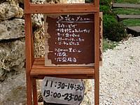 竹富島のカフェ&レストラン ヴィラ別邸 - 夜以外にランチもやっているらしい