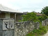 竹富島のカフェ&ダイナー いるとぅーざ - しんめぇなぁび時代の光景