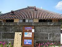 タカミネ休憩所(旧島のとーら/島の台所)/島の台所