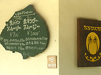 竹富島のアイランドカフェ ちろりん村 - WiFiもあるらしい