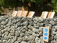 竹富島のやまもり食堂 - よくある赤瓦のメニュー