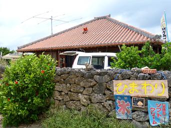 パーラーひまわり竹富島/カフェひまわり