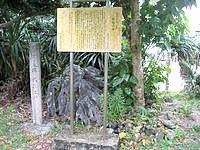 多良間島の報恩の碑 - 案内板は石碑とはやや離れた場所に