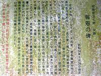 多良間島の報恩の碑 - 案内板はやや読みにくい
