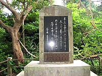多良間島の父母の森/父母の碑 - 手前に別の碑もありました
