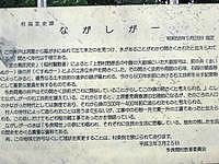 多良間島のナガシガー - 史跡の由来が書いてあります