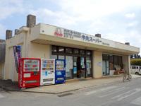 宮古列島 多良間島の中央スーパーの写真