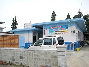 多良間島の水納島はまさきマリンサービス「ゲストハウスはまさきが併設」