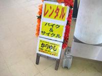 渡嘉敷島のかりゆしレンタサービス渡嘉敷港店 - ターミナルに案内板有り