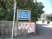 渡嘉敷島のアロハレンタ企画 - 渡嘉敷港から青い看板を目印に!