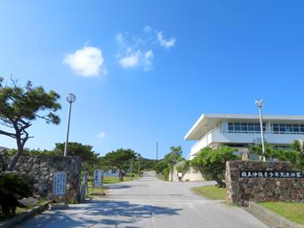 渡嘉敷島の国立沖縄青年の家/マリンブルーとかしき(旧沖縄青年の家)