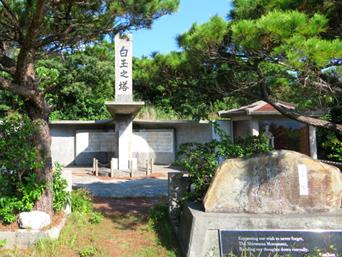 渡嘉敷島の白玉之塔