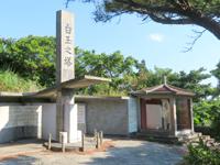 渡嘉敷島の白玉之塔 - 心にしみる詩です