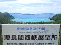 渡嘉志久ビーチ絶景ポイント