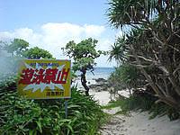 渡嘉敷島の阿波連ビーチ北の海 - でも遊泳禁止だったり・・・