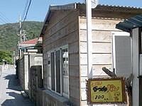 渡嘉敷島のたくみパン工房/匠パン工房 - 営業していればこの看板があるかも?
