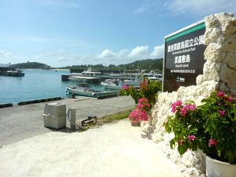 渡嘉敷島の阿波連港