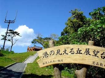 渡嘉敷島の港の見える丘展望台