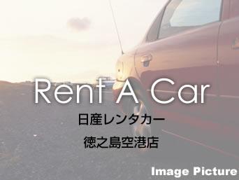 日産レンタカー 徳之島空港店