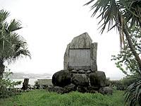 ちゅっきゃい節記念碑