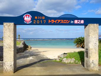 徳之島のヨナマビーチ/与名間浜「毎年恒例のトライアスロンスタート地点」