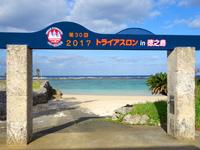 ヨナマビーチ/与名間浜