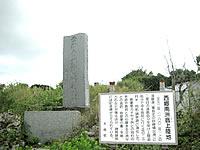 西郷南洲翁上陸地/上陸記念碑