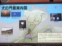 徳之島の犬の門蓋/メガネ岩 - 犬の門蓋マップ