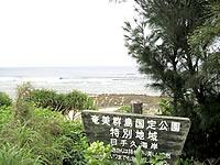 目手久海岸
