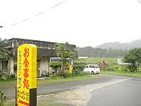 徳之島「ドライブイン サン」