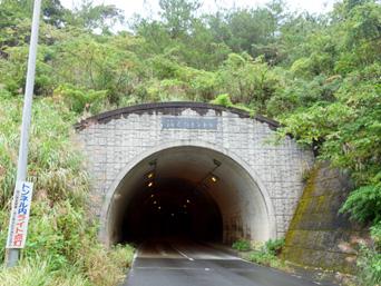 徳之島トンネル