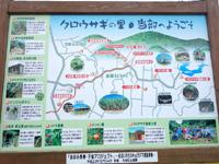 徳之島の当部集落/クロウサギの里/ファームポンドドーム - 集落入口にあるマップは必見