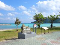 渡名喜島の東り浜/あがりはま - 水上運動会なる謎の石碑w