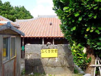 渡名喜島のふくぎ食堂