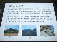 渡名喜島のシュンザ - 案内板もあります