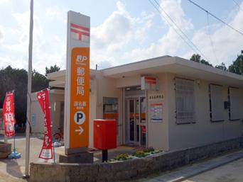 渡名喜島の渡名喜郵便局