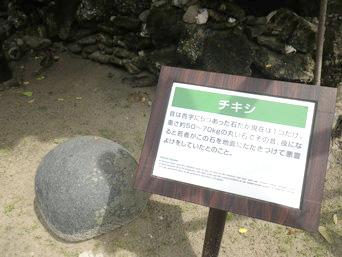 渡名喜島のチキシ「まん丸の石が何気なく置いてあります」